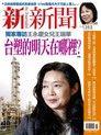 新新聞 第1365期 2013/05/02