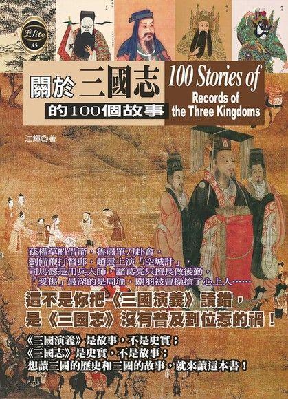 關於三國志的100個故事