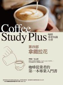 咖啡專業知識全書 【第四部】