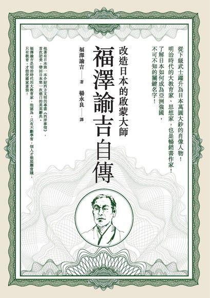 福澤諭吉自傳(平裝)