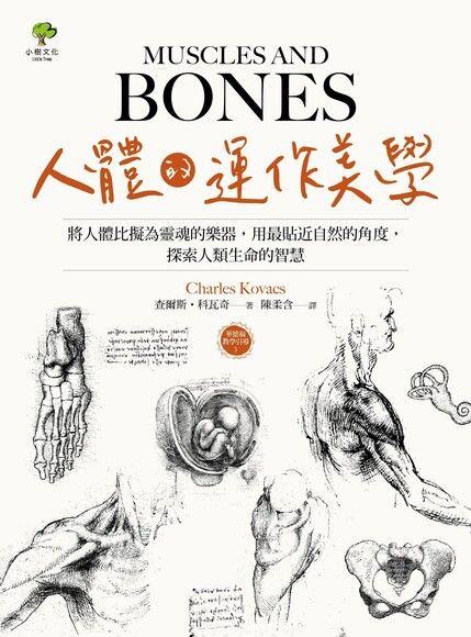 人體的運作美學:將人體比擬為靈魂的樂器,用最貼近自然的角度,探索人類生命的智慧(華德福教學引導3)