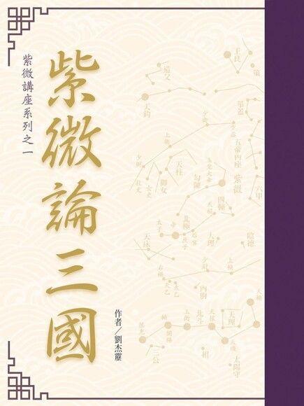 紫微論三國