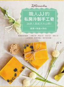 職人JJ的私房冷製手工皂:26款人氣配方大公開!