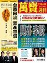萬寶週刊 第1346期 2019/08/16