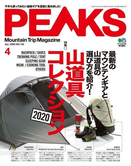 PEAKS 2020年4月號 No.125 【日文版】