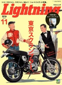 Lightning 2016年11月號 Vol.271 【日文版】