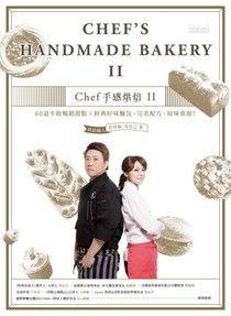 Chef手感烘焙II