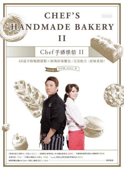 Chef手感烘焙(2)60道不敗暢銷甜點X經典好味麵包,原味重現