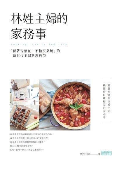 林姓主婦的家務事: 留著青蔥在, 不怕沒菜燒的新世代主婦料理哲學