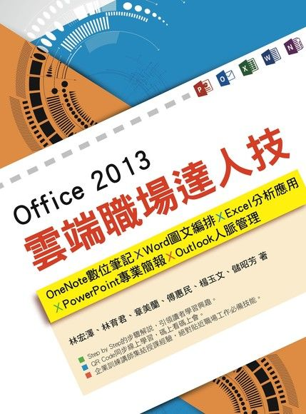 Office2013雲端職場達人技