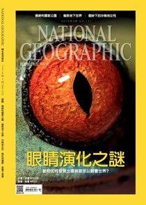國家地理雜誌2016年2月號