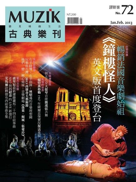 MUZIK古典樂刊 01-02月號/2013 第72期 (左翻)