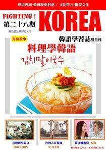 Fighting!KOREA韓語學習誌雙月刊 08月號/2016 第28期