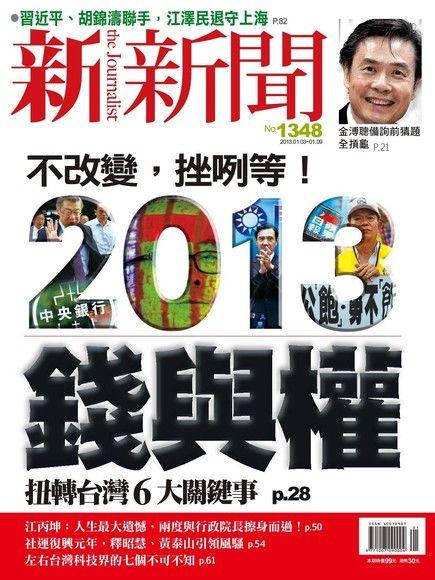 新新聞 第1348期 2013/01/03