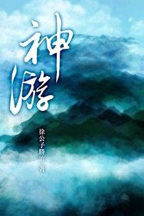 神游(卷八)