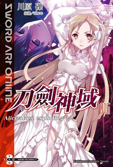 Sword Art Online 刀劍神域 16