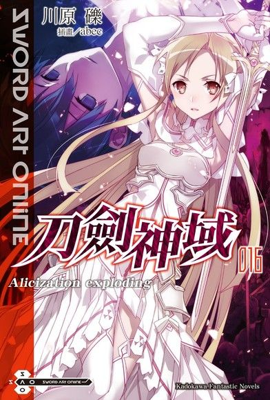 Sword Art Online 刀劍神域 (16)(小說)