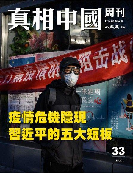真相中國周刊 2020.3月號/第33期