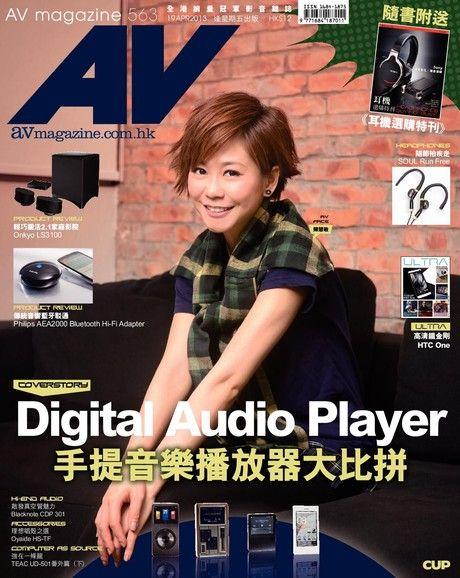 AV magazine周刊 563期 2013/04/19