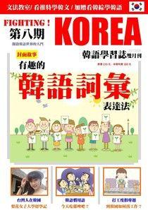 FIGHTING!KOREA 韓語學習誌雙月刊 04月號/ 2013 第8期