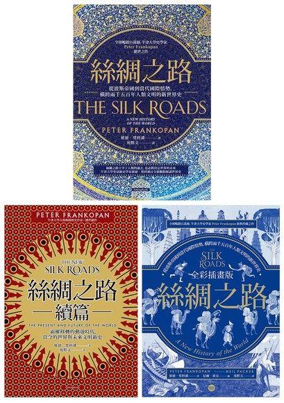 絲綢之路系列套書(共3冊)