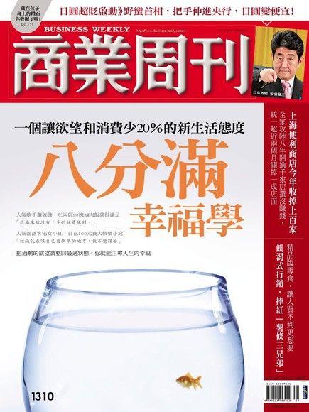 商業周刊 第1310期 2012/12/26