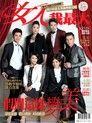 女人我最大雙月刊 02月號/2013 第30期