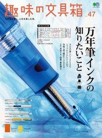 趣味的文具箱 Vol.47 【日文版】