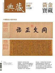 典藏古美術 01月號/2021 第340期