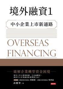 境外融資1