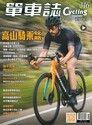 Cycling Update單車誌雙月刊 10-11月號 2020年 第116期
