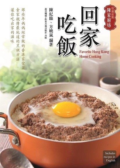 特級校對陳家廚坊:回家吃飯