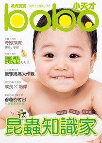 媽媽寶寶寶寶版 06月號/2016 第352期