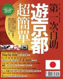 第一次自助遊京都超簡單