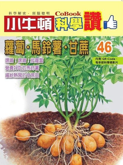 小牛頓科學讚46:蘿蔔.馬鈴薯.甘蔗