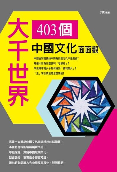 大千世界:403個中國文化面面觀