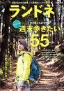 Randonn'ee 2017年4月號 No.86 【日文版】