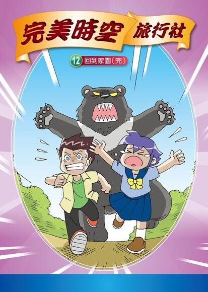完美時空旅行社(12):科學漫畫