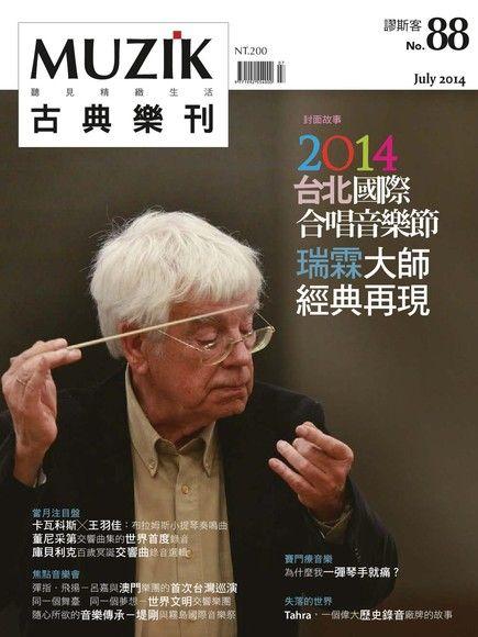 MUZIK古典樂刊 07月號/2014 第88期 (左翻)