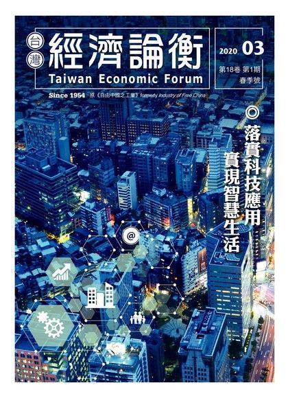 台灣經濟論衡_第18卷第1期