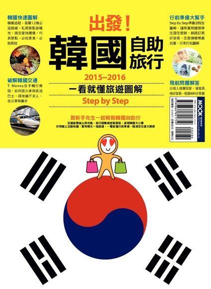 出發!韓國自助旅行:一看就懂 旅遊圖解Step by Step 2015-2016