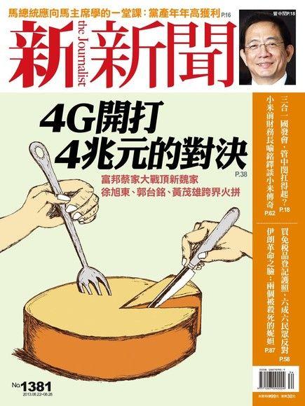 新新聞 第1381期 2013/08/22