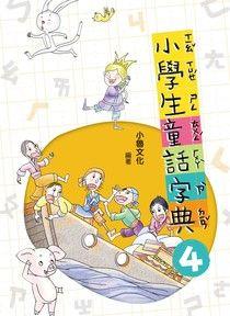 小學生童話字典4