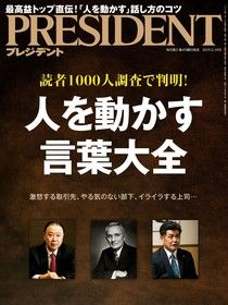PRESIDENT 2019年2.18號 【日文版】