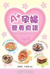 A+孕婦營養食譜