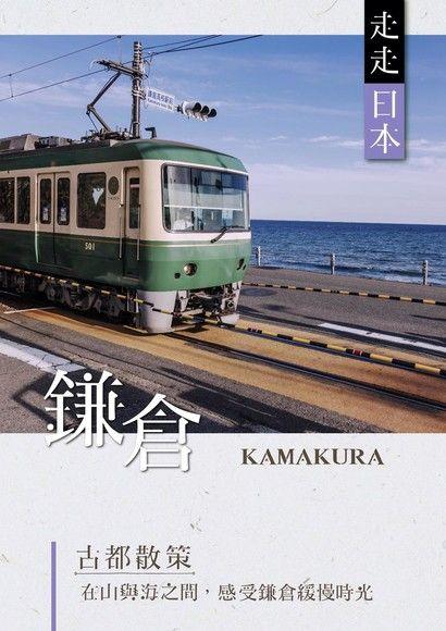 走走日本:鎌倉古都漫遊