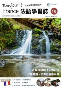 Bonjour!France法語學習誌 4月號/2018 第18期