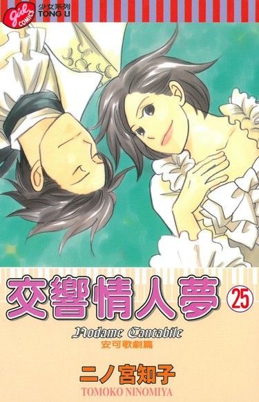 交響情人夢 (25)