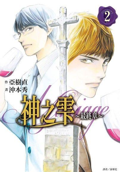 神之雫‧最終章~Mariage~(02)
