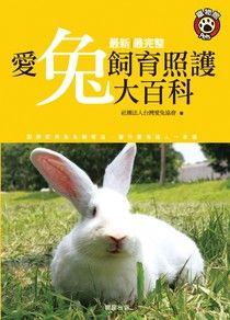 愛兔飼育照護大百科